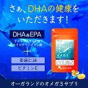 オメガ3 DHA EPA α-リノレン酸 サプリ(約3ヶ月分)送料無料 サプリメント DHA EPA 亜麻仁油 ドコサヘキサエン酸 ビタミン 青魚 美容 健康 ...