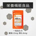 亜鉛(約6ヶ月分) 送料無料 サプリ サプリメント 【栄養機能食品】 必須ミネラル の 亜鉛サプリメント は 男性の元気…
