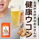 サプリメントクルクミン supplement オーガランド アルコール