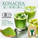 有機JAS KONACHA(50g) 緑茶 茶葉 粉末 送料無料 有機JAS協会認定 鹿児島県産 オーガニック お茶 抹茶 サポニン カテ…