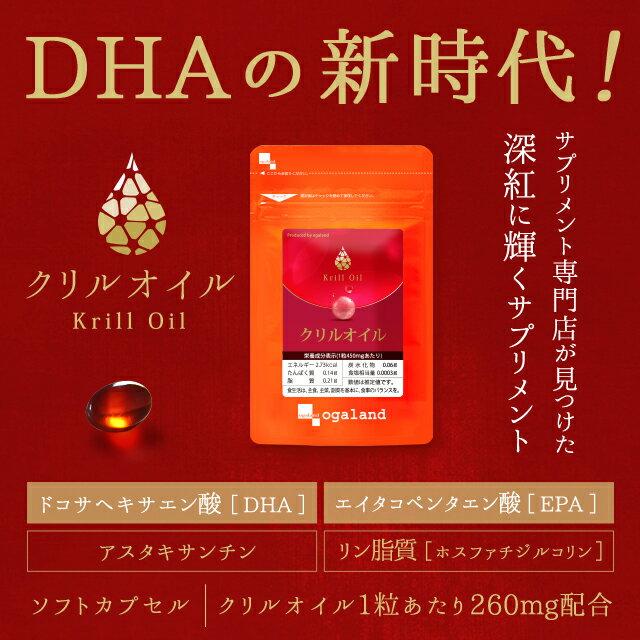 クリルオイル(約1ヶ月分) 送料無料 オメガ3 クリルオイル サプリ サプリメント EPA DHA ホスファチジルコリン アスタキサンチン 健康 オーガランド _在管_JB_JH