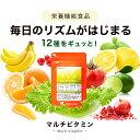 マルチビタミン (約3ヶ月分) ビタミンD ビタミンM 葉酸 ダイエット サプリメント サプリ オーガランド 12種のビタミ…