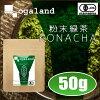 綠茶粉(50g)有機