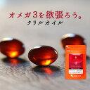 クリルオイル(約1ヶ月分)送料無料 オメガ3 クリルオイル 口コミ サプリ サプリメント EPA DHA 脂肪酸 ホスファチジ…