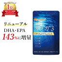 【リニューアルで配合量UP】オメガ3 DHA EPA α-リノレン酸 サプリ(約3ヶ月分)送料無料 サプリメント サプリ 口コミ…