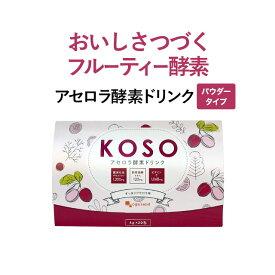 【リニューアル】アセロラ 酵素ドリンク (20包)置き換え ファスティング ダイエット ビタミンC 配合 美容 酵素 送料無料 健康 オーガランド アセロラドリンク _JB_JD_JT