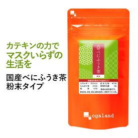 国産べにふうき茶 粉末タイプ(40g)送料無料 お試し ベニフウキ べにふうき 紅富貴茶 オーガランド メチル化カテキン 健康 _JT