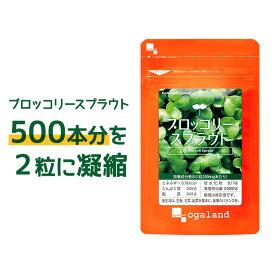 スルフォラファン サプリ ブロッコリースプラウト(約1ヶ月分)送料無料 ダイエット サプリメント ブロッコリー ミネラル ビタミン ファイトケミカル スーパーフード _JD_JH