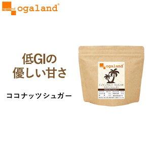 ココナッツシュガー (150g)送料無料 砂糖 低GI 天然糖 ココナッツ ココヤシ糖 ココヤシ樹液 スーパーフード ダイエットシュガー オーガランド ダイエット クーポン _JH