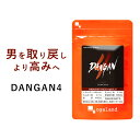 DANGAN4(約1ヶ月分)送料無料 サプリメント サプリ サソリ末 配合 アミノ酸 オーガランド スタミナ 元気 健康 男性 …