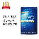 【クーポンで20%OFF】オメガ3 DHA EPA α-リノレン酸 サプリ(約3ヶ月分)送料無料 dha EPA サプリメント サプリ 口コ…