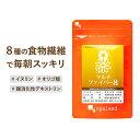 マルチファイバー8(約3ヶ月分)送料無料 イヌリン 食物繊維 オリゴ糖 ダイエット オーガランド サプリメント グルコ…