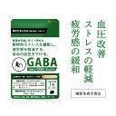 【ポイント最大10倍 ※要エントリー】【機能性表示食品】GABA(約1ヶ月分)送料無料 サプリ サプリメント GABA ギャバ…