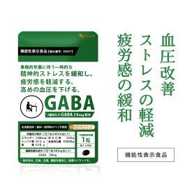 GABA(約1ヶ月分)送料無料 サプリ 機能性表示食品 サプリメント GABA ギャバ 配合 リラックス オーガランド カカオ 健康 美容 _JB_JH