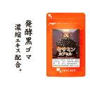 セサミン カプセル(約3ヶ月分)送料無料 ダイエット サプリメント サプリ 一粒にセサミン10mg配合 ゴマ・胡麻 セサミ…