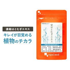 はとむぎエキス(約3ヶ月分)送料無料 サプリ サプリメント 濃縮ハトムギ ハトムギ はとむぎ 化粧水 と一緒に ケア _JB_JH