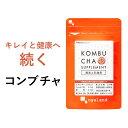 【エントリーで最大11倍】【新発売】コンブチャ(約1ヶ月分)KOMBUCHA 健康 美容 酵素 サプリ サプリメント 紅茶 乳酸…