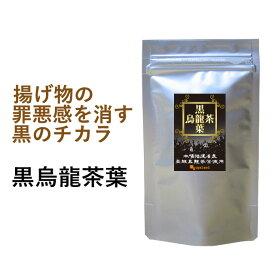 黒烏龍茶葉(100g)送料無料 オーガランド お茶 烏龍茶 黒ウーロン茶葉 (1000mLに5g〜10gで作れます) 健康茶 ダイエット茶 他商品と同梱しても送料無料 _JT_JD