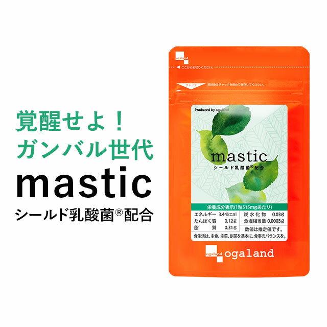 mastic - マスティック - (約1ヶ月分) 送料無料 サプリメント サプリ シールド乳酸菌 ®配合 マスティックオイル 乳酸菌 ビタミンE 配合。 健康 美容 ケア にオススメ オーガランド【M】 _在管