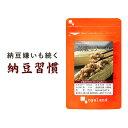 納豆キナーゼ(約6ヶ月分)送料無料 サプリメント サプリ 納豆菌 ナットウキナーゼ 大豆 健康 エイジングケア 生活習…