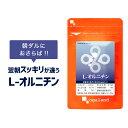 【クーポンで20%OFF】L-オルニチン(約3ヶ月分)送料無料 サプリメント サプリ 5粒あたり840mgの「L-オルニチン」を配…
