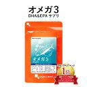 【エントリーでポイント最大10倍】オメガ3 DHA EPA α-リノレン酸 サプリ(約3ヶ月分)送料無料 サプリメント サプリ …