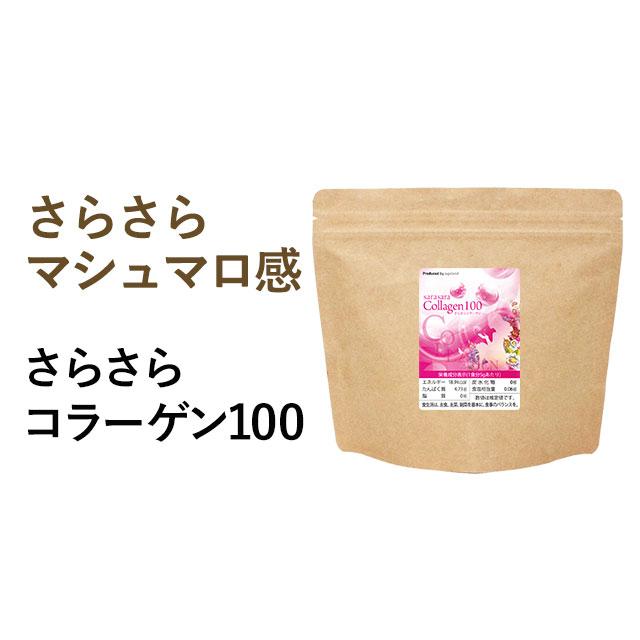 さらさらコラーゲン(100g)送料無料 1,000円 ポッキリ コラーゲン オーガランド クーポン 粉末 潤い 美容 100%コラーゲン 大容量【M】 _JB_JH_ZRB