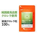 凝縮クロレラ粒100%(約1ヶ月分) 送料無料 サプリメント サプリ クロロフィル 緑黄色野菜 食物繊維 植物性たんぱく…