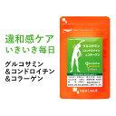 グルコサミン&コンドロイチン&コラーゲン(約3ヶ月分)送料無料 サプリ サプリメント コラーゲン コンドロイチン 配…