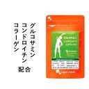 グルコサミン&コンドロイチン&コラーゲン(約1ヶ月分)送料無料 サプリ サプリメント コラーゲン コンドロイチン 配…