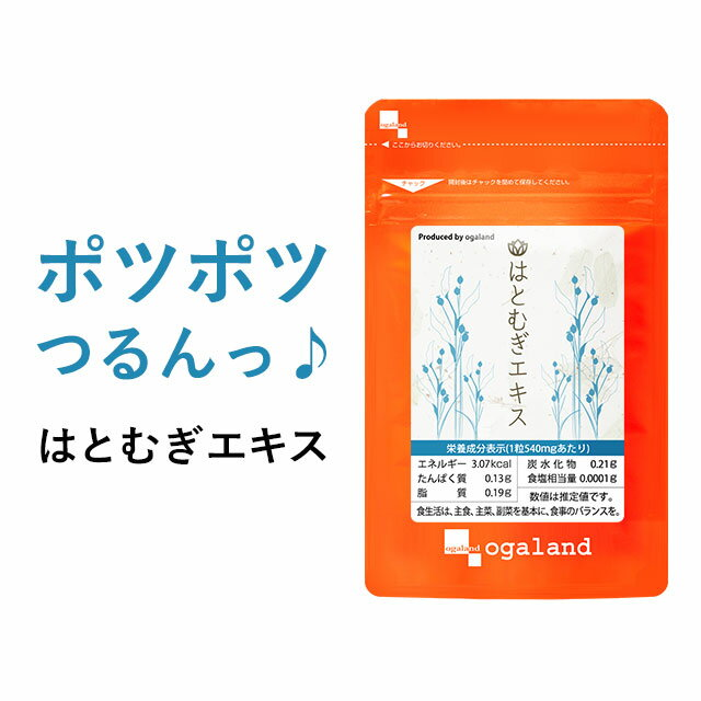 はとむぎエキス(約3ヶ月分) 送料無料 サプリ サプリメント 濃縮ハトムギ ハトムギ はとむぎ 化粧水 と一緒に ケア【M】 _JB_JH_A10