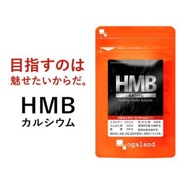 HMBカルシウム(60粒)/送料無料//HMBカルシウム/は/必須アミノ酸/のロイシン/から生成される成分。/運動/やトレーニング/前後や/ジムの前に!プロテイン/と一緒に【M】/_B5