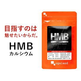HMBカルシウム(60粒)送料無料 HMBカルシウム は 必須アミノ酸 のロイシン から生成される成分。スポーツ 運動 やトレーニング 前後や ジムの前に!プロテイン と一緒に オーガランド 口コミ 評判 低価格【M】 _JD_JH
