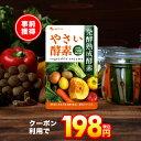 【10/23よりクーポンで198円!】やさい酵素(約1ヶ月分)健康 美容 酵素 サプリ サプリメント 野菜不足 送料無料 生酵…