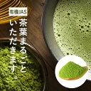 有機JAS KONACHA(50g) 緑茶 茶葉 粉末 送料無料 有機JAS協会認定 鹿児島県産 霧島 茶 きりしま茶 オーガニック お茶…