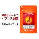高麗人参 (約1ヶ月分) カプセル 送料無料 サプリメント サプリ 4年根以上の高麗人参をさらに発酵 サポニン オーガラ…