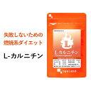 L-カルニチン(約1ヶ月分)送料無料 サプリ サプリメント 燃焼系 ダイエット Lカルニチン 配合。 BCAA アミノ酸 や α…
