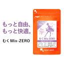 むくMix-ZERO (約3ヶ月分)送料無料 ダイエットサプリ サプリメント メリロート シトルリン クランベリー 午後のハリ…