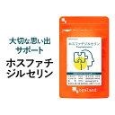 【エントリーで最大11倍】ホスファチジルセリン (約6ヶ月分)送料無料 サプリメント サプリ supplement 冴えた毎日を…