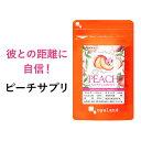 ピーチ サプリ(約3ヶ月分) 送料無料 サプリメント サプリ 飲める香水 フレグランスサプリメント 美容成分 アスタキ…