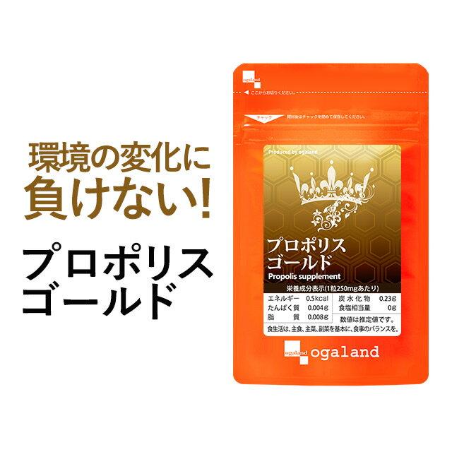 プロポリスゴールド(約3ヶ月分)送料無料 サプリメント サプリ 健康 フラボノイド アミノ酸 ミネラル ビタミン 乾燥 プロポリス マスク や のど飴 や はちみつ(ハチミツ) の代わりに【M】 _JB_JH