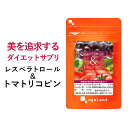 レスベラトロール トマトリコピン (約1ヶ月分)送料無料 ダイエット サプリ サプリメント リコピン カテキン オレイ…