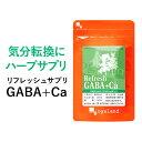 リフレッシュサプリ GABA + Ca(約3ヶ月分)送料無料 サプリメント サプリ ギャバ配合! private brand カルシウム og…