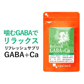 リフレッシュサプリ GABA+Ca(約1ヶ月分)送料無料 サプリメント サプリ ギャバ配合! private brand カルシウム ogaland supplement オーガランド 人気に訳あり_JB_JD_JH