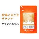 サラシアエキス(約3ヶ月分)送料無料 サプリメント サプリ ダイエット サラシア茶 オーガランド 油 糖分 油分 炭水化…