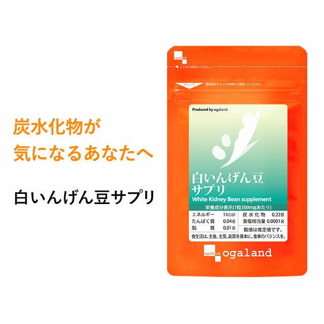 白いんげん ダイエット サプリ 約3ヶ月分 送料無料 オーガランド 【M】 _JD_A10