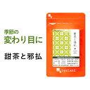 【エントリーでポイント最大10倍】甜茶と邪払(約1ヶ月分)送料無料 1,000円 ポッキリ サプリメント サプリ 甜茶 国産…