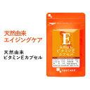 天然由来 ビタミンEカプセル(約6ヶ月分)送料無料 サプリメント サプリ オーガランド トコフェロール vitamin エイジ…