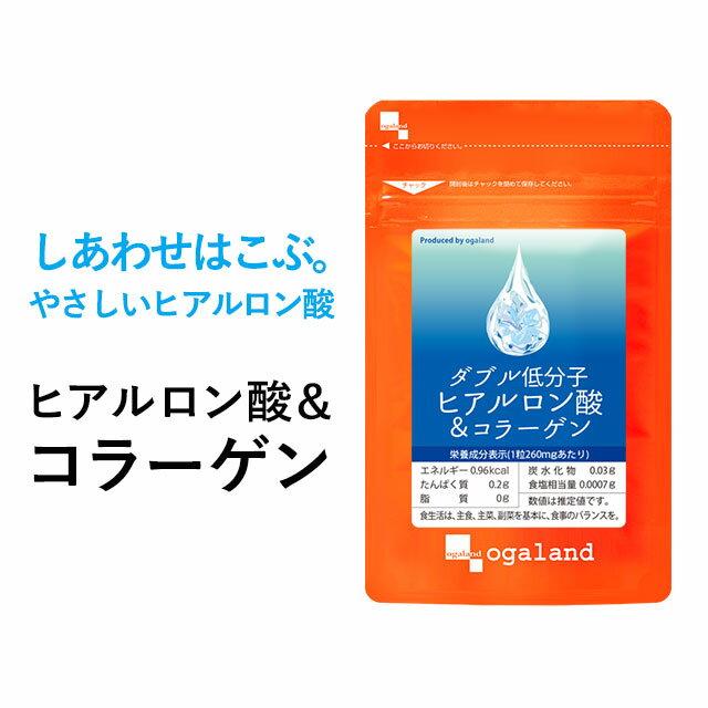 ヒアルロン酸 コラーゲン サプリメント (約3ヶ月分)送料無料 サプリ オーガランド 乾燥 する季節に 化粧水 ドリンクよりも手軽【M】 _JB_JH