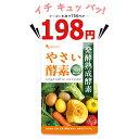 【今だけクーポンで198円】やさい酵素(約1ヶ月分)健康 美容 酵素 サプリ サプリメント 野菜不足 送料無料 生酵素 え…